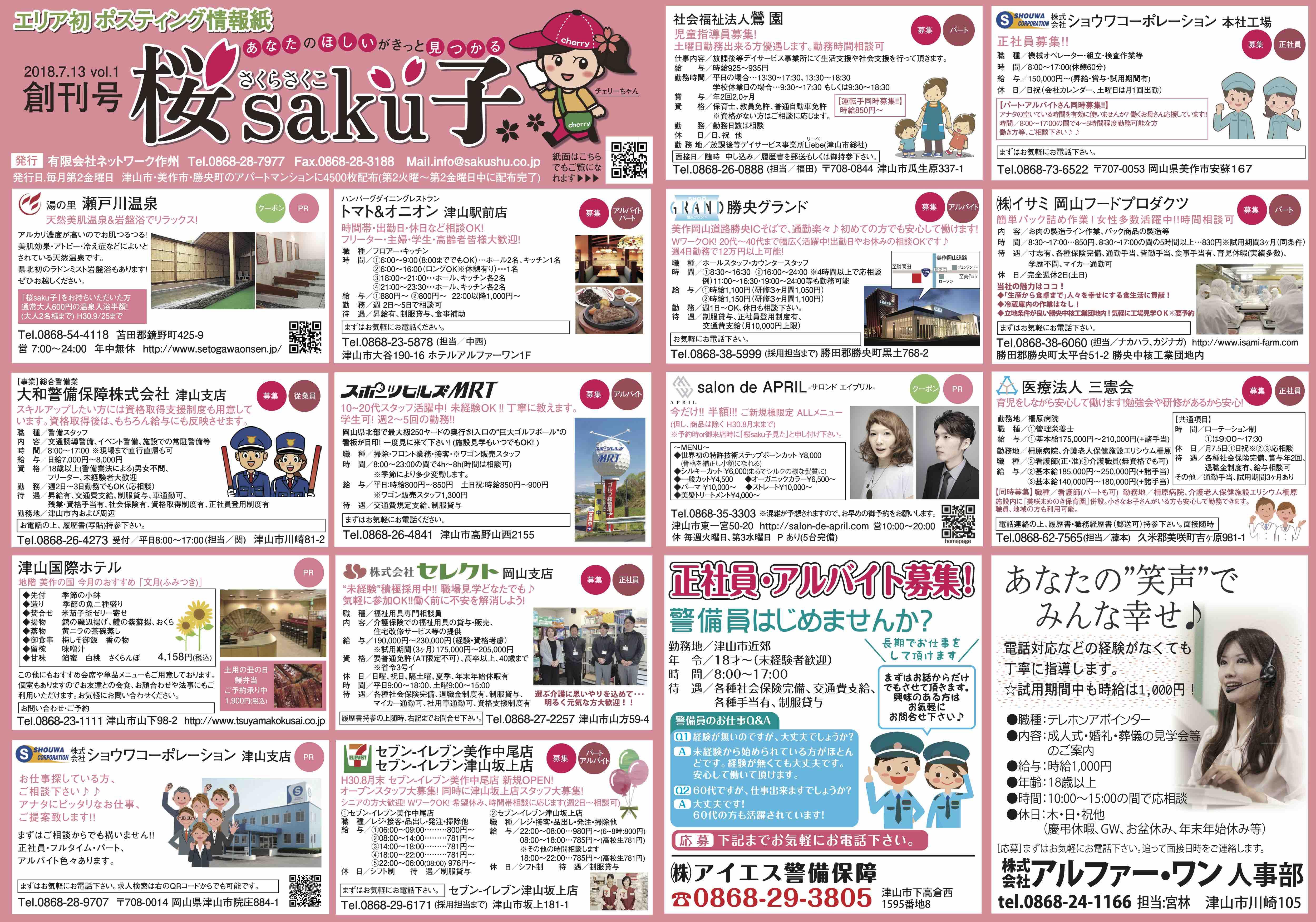 桜saku子創刊号B表面.ol