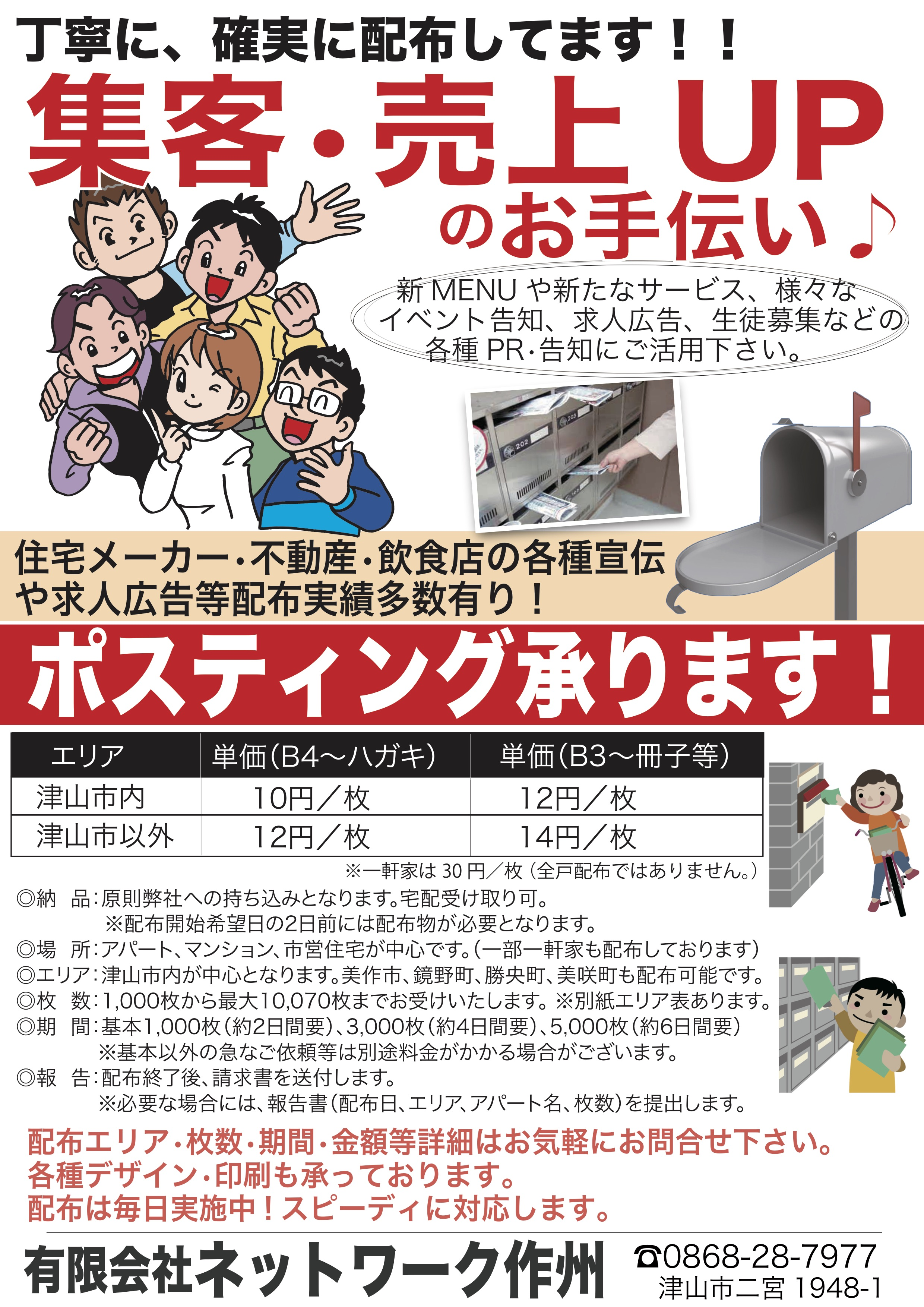 2010.01最新ポスティングA4表
