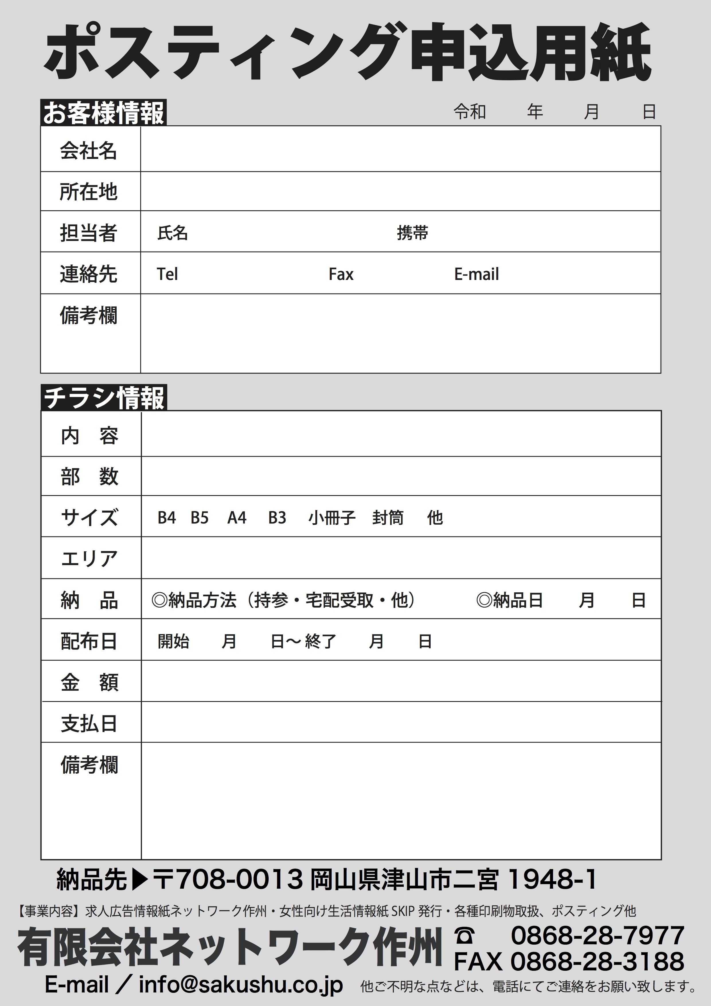 2021.01最新ポスティング申込用紙