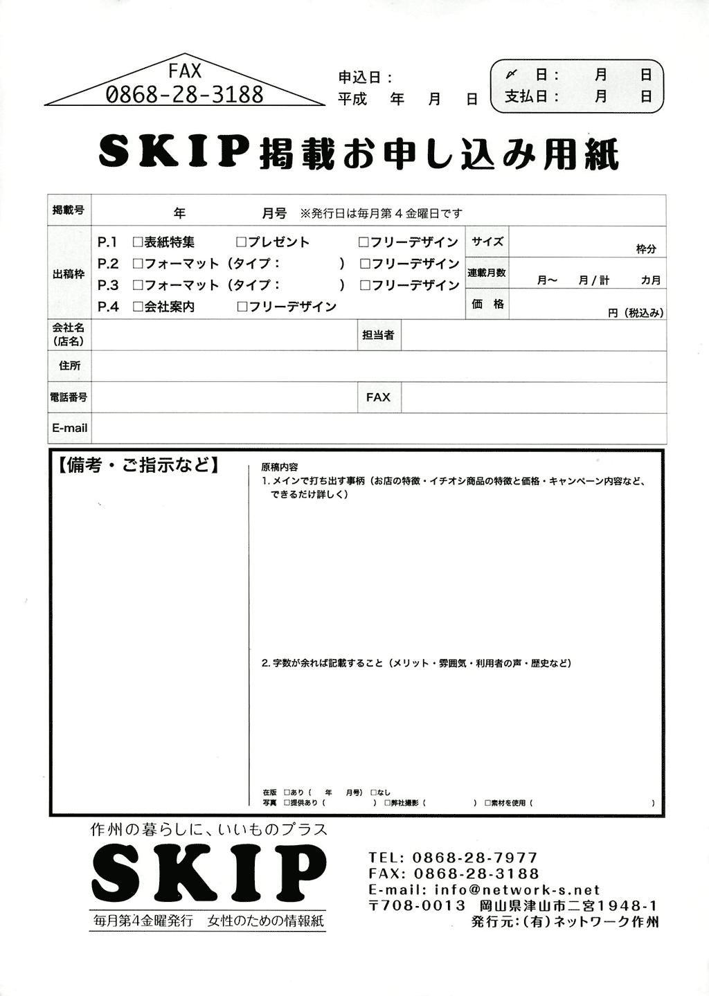 スキップ申込用紙