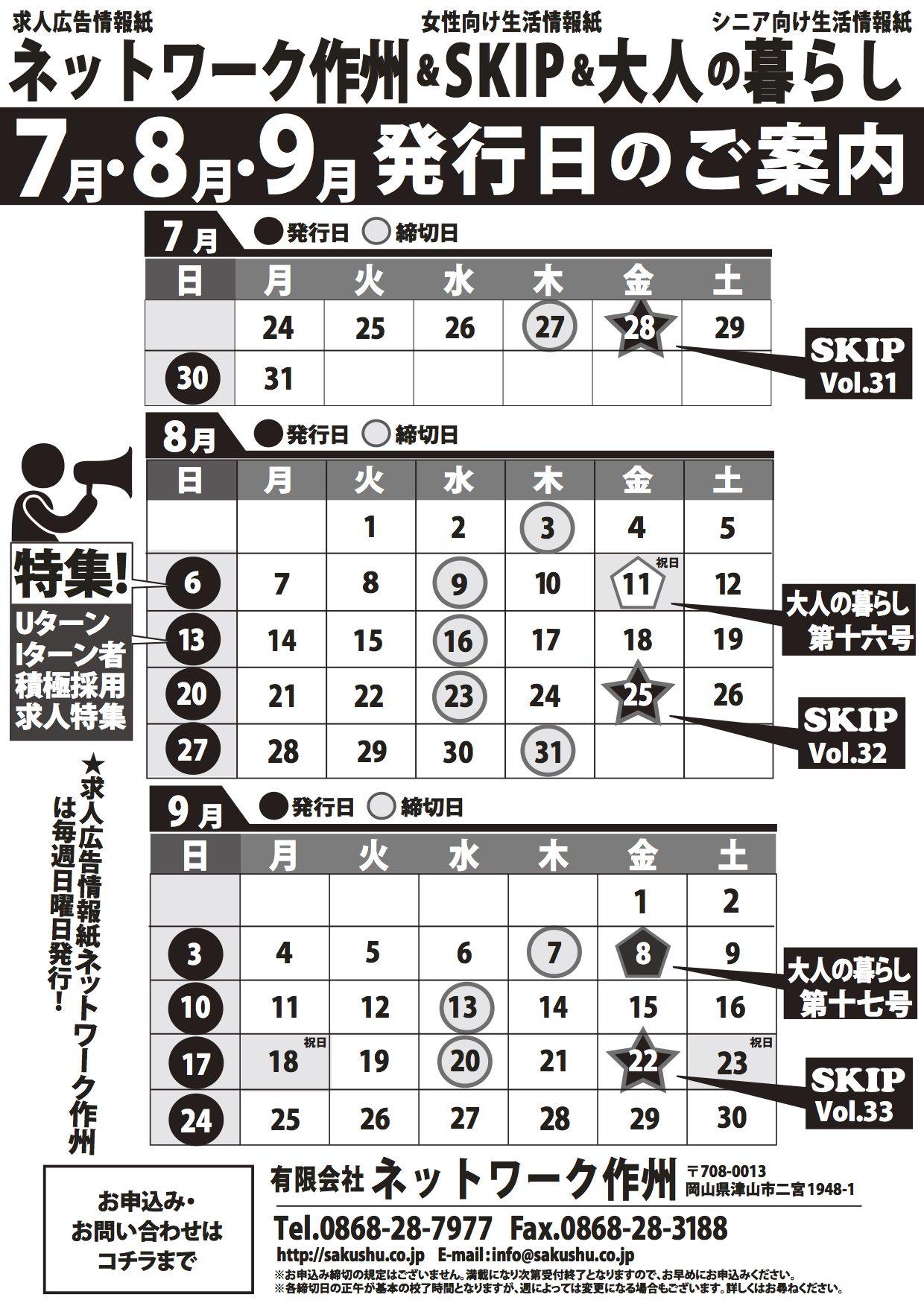 2017 7_8_9予定表A4