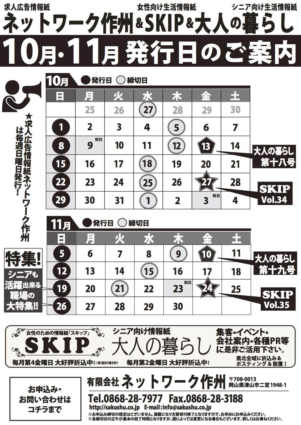 2017 10_11発行予定表A4