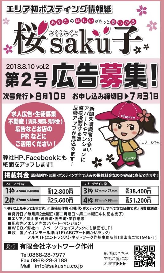 桜saku子創刊号裏面第2号掲載企業募集中