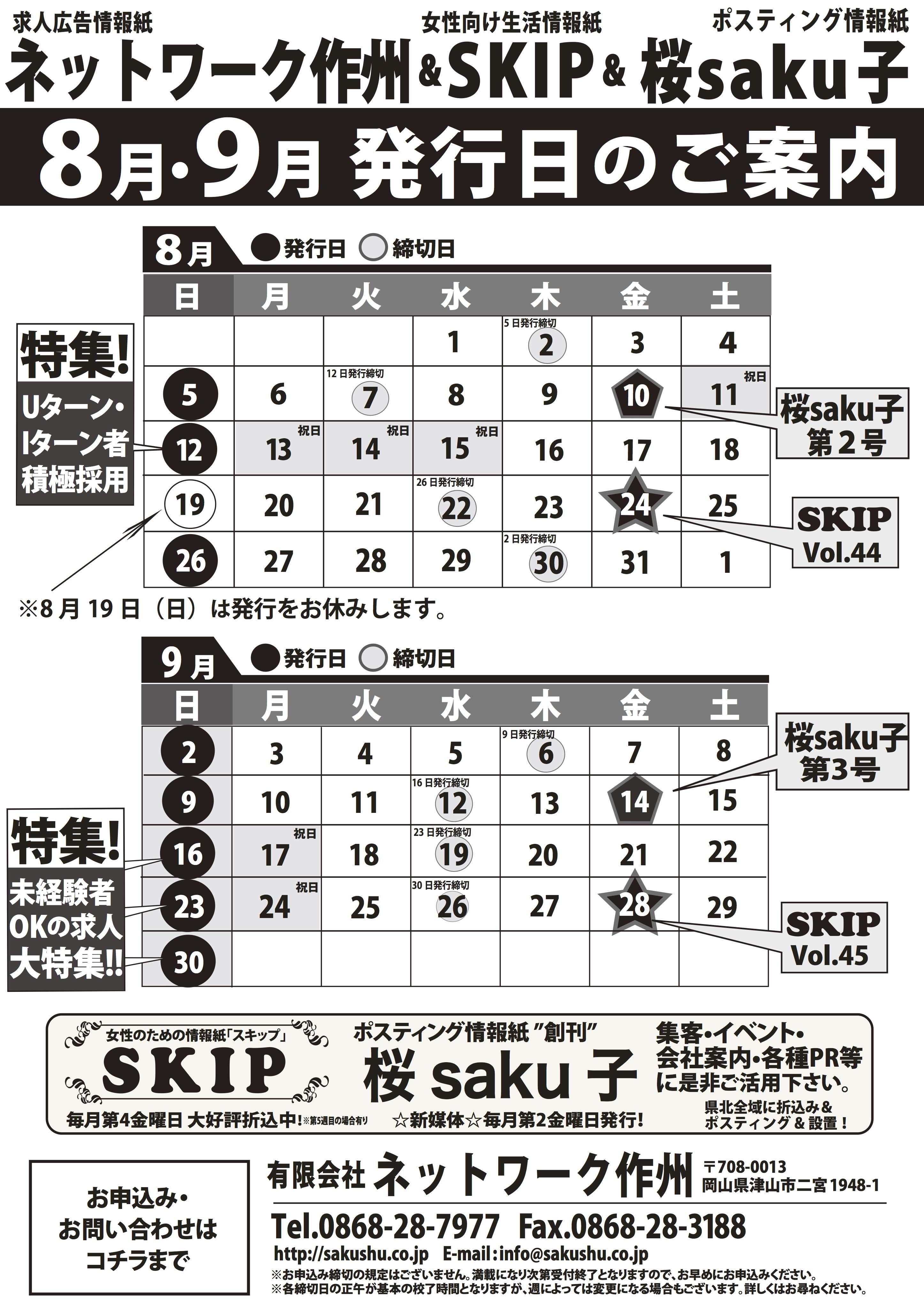 2018-9予定表A4