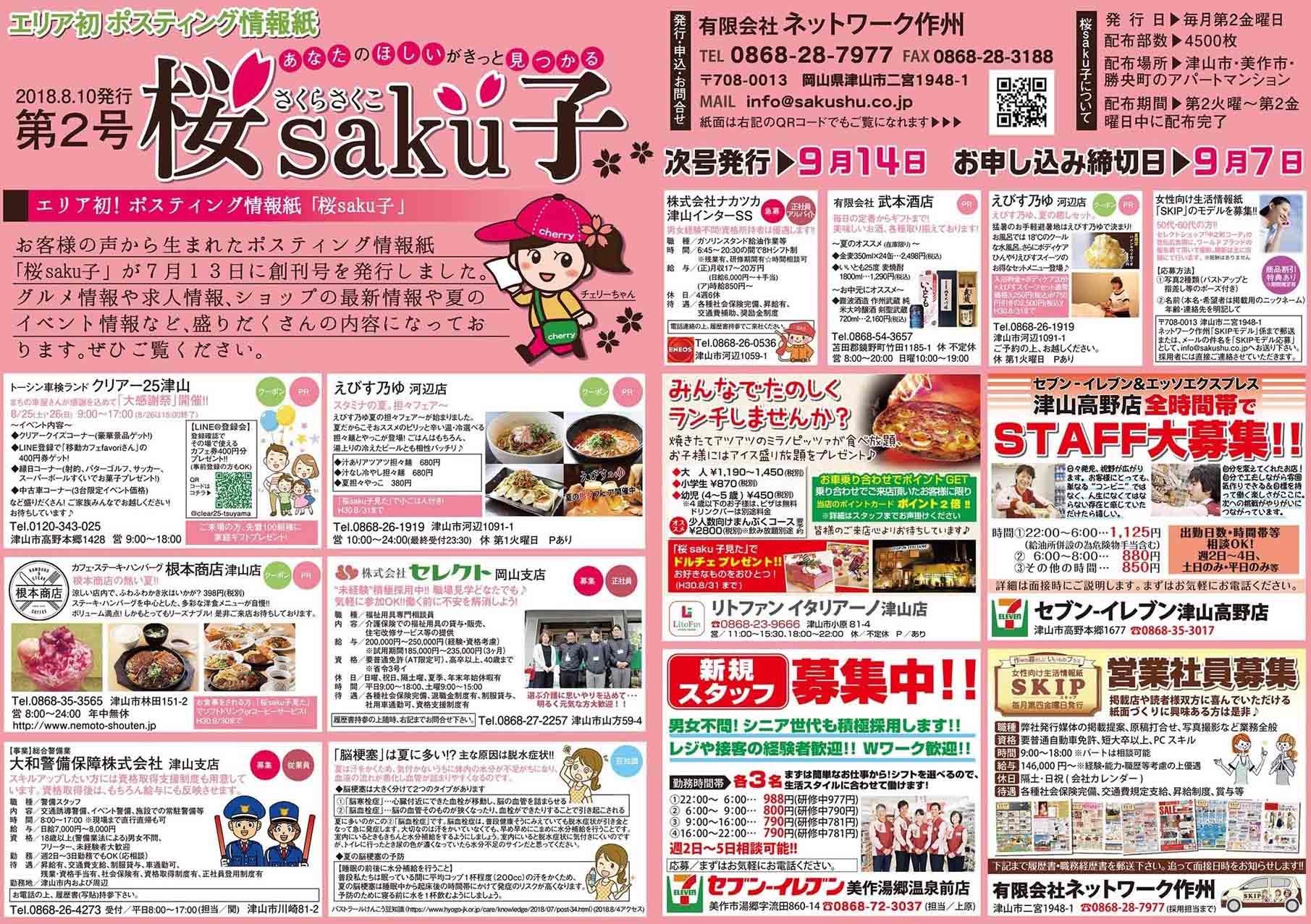 0810桜saku子第2号表面.ol