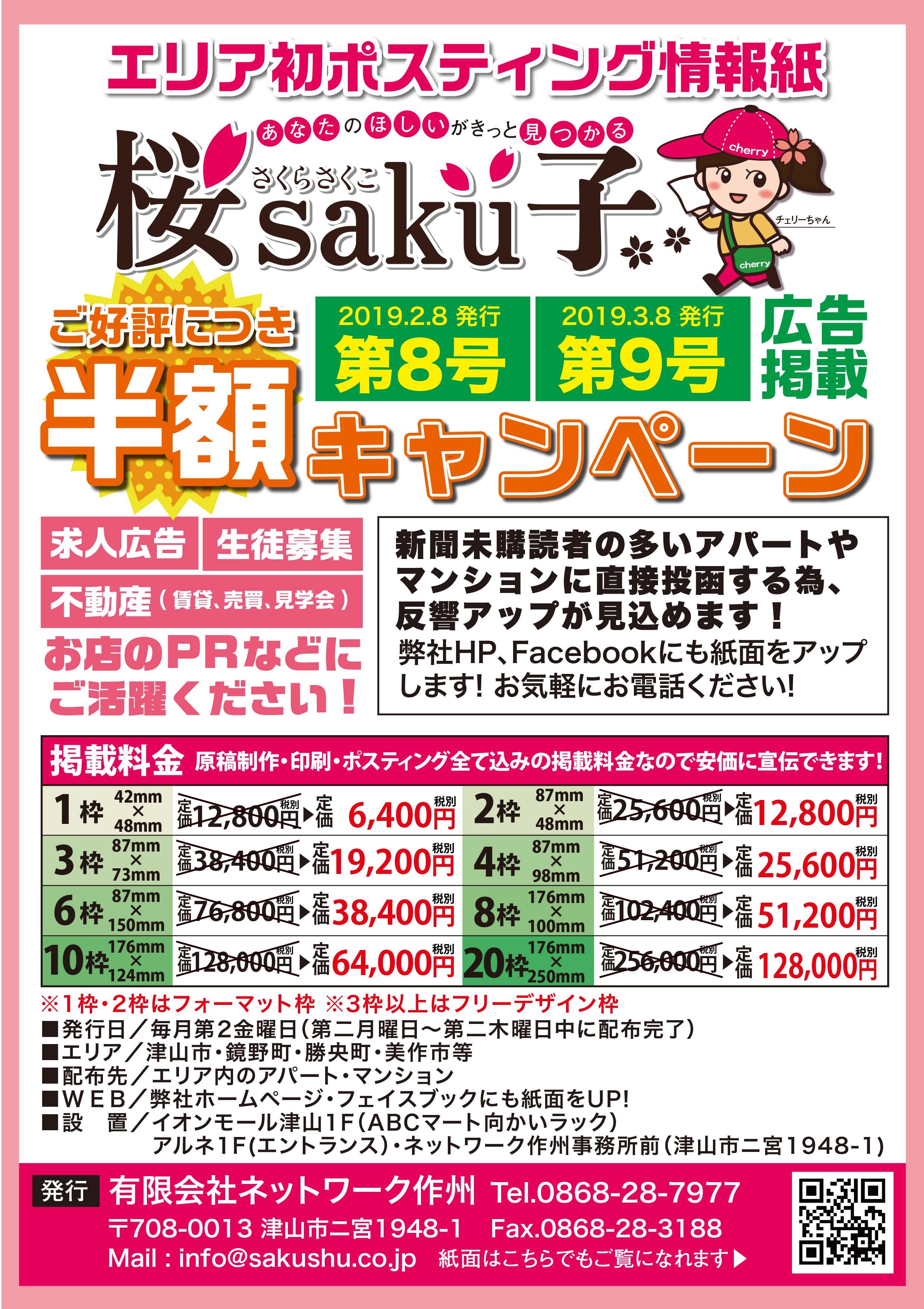 桜saku子第8号9号広告募集A4キャンペーン
