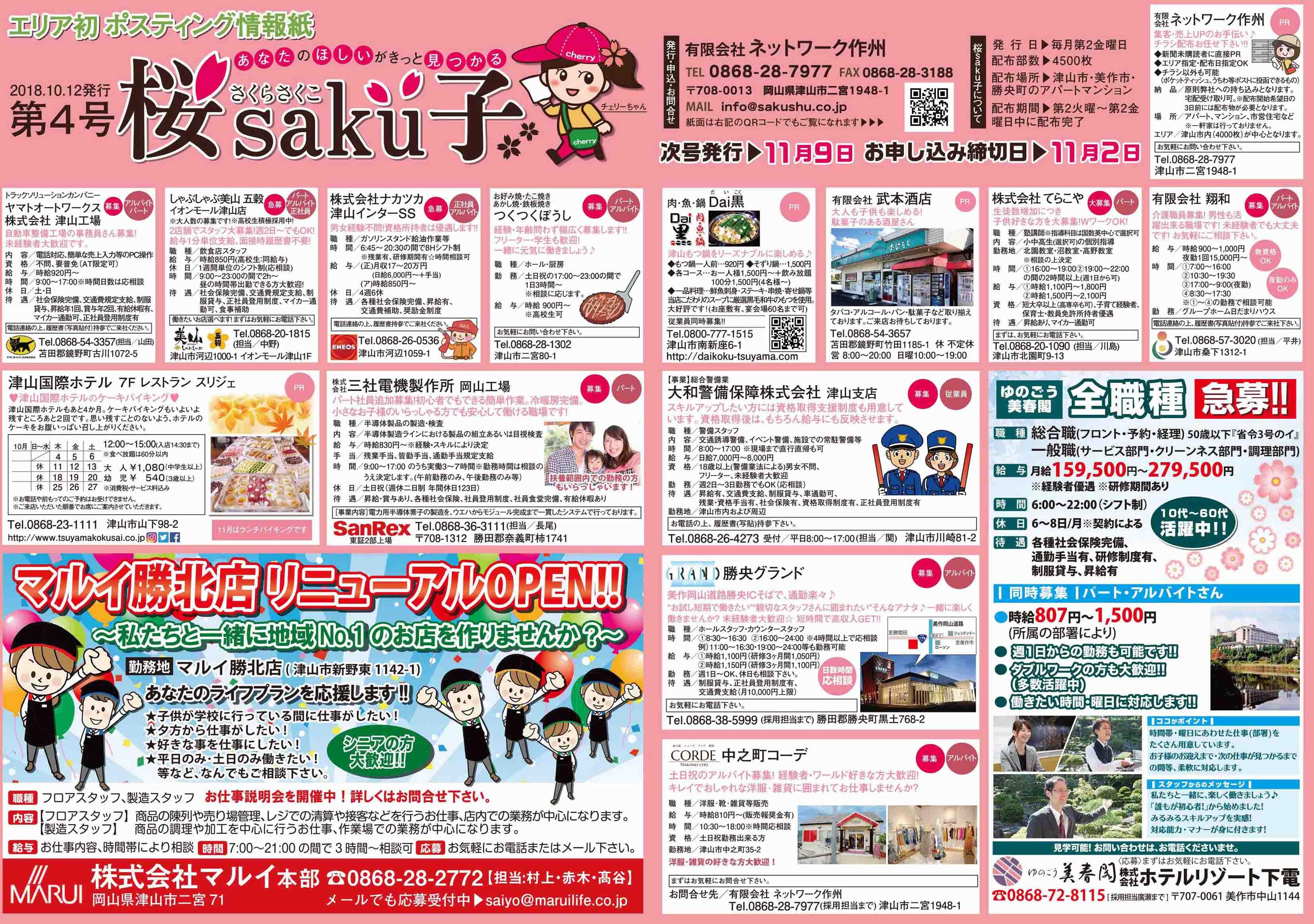 1012桜saku子第4号表面.ol