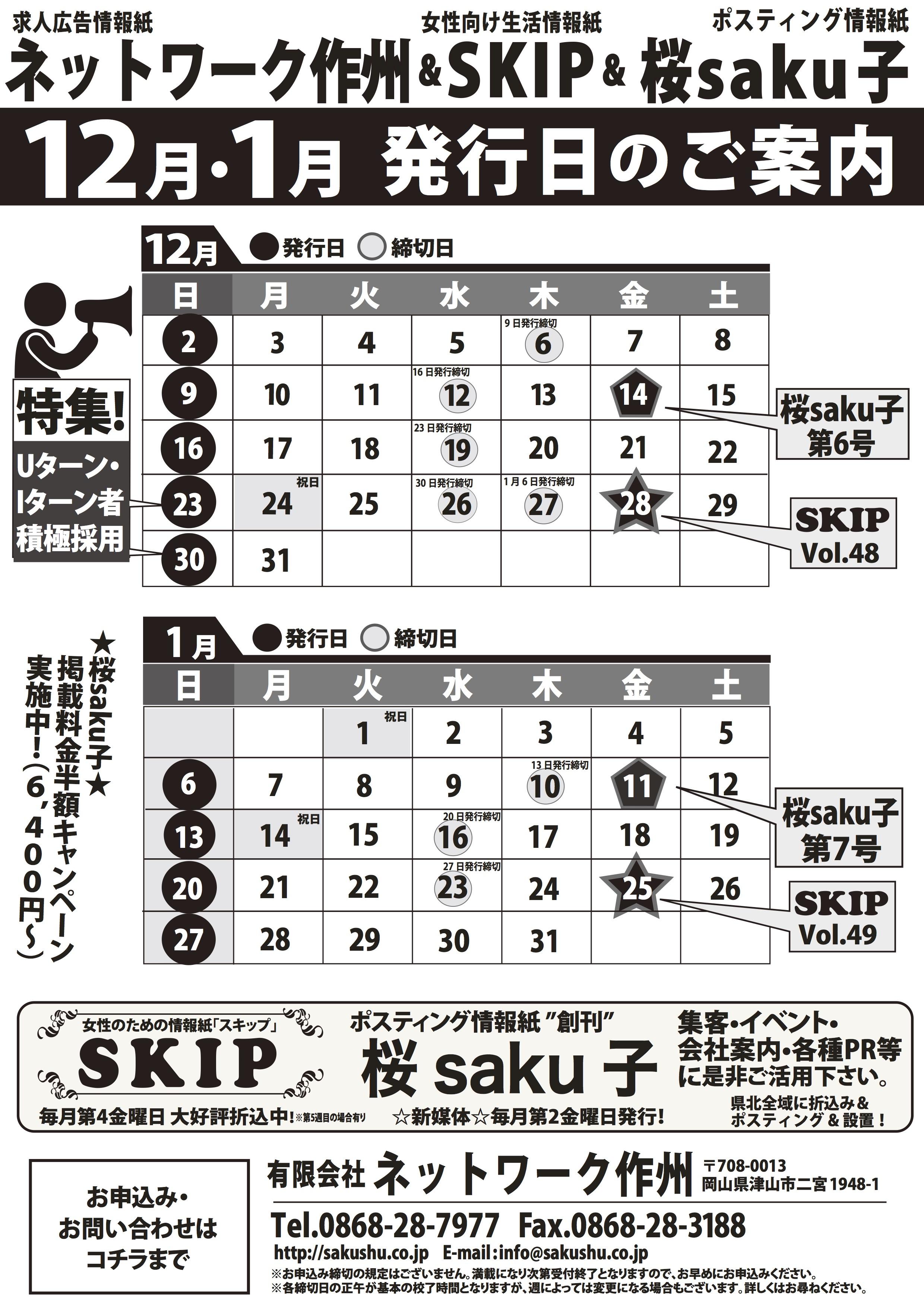 2018_12-1予定表A4