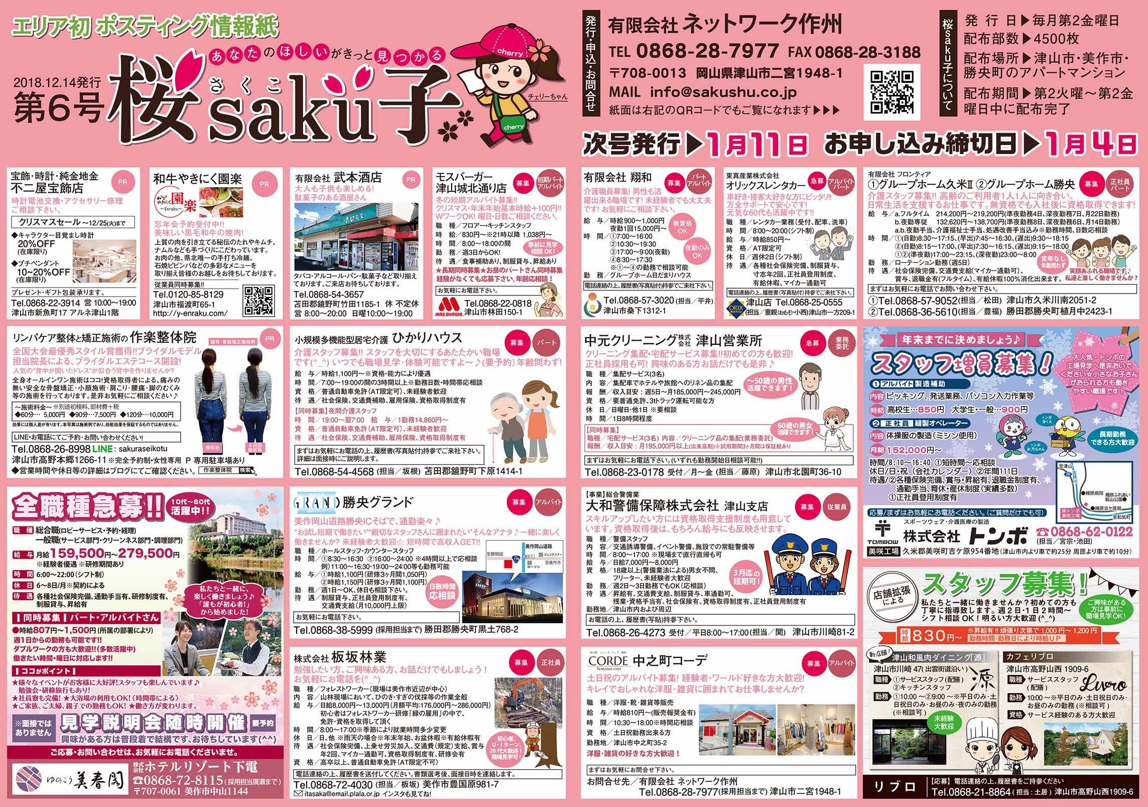 1214桜saku子第6号表面.ol