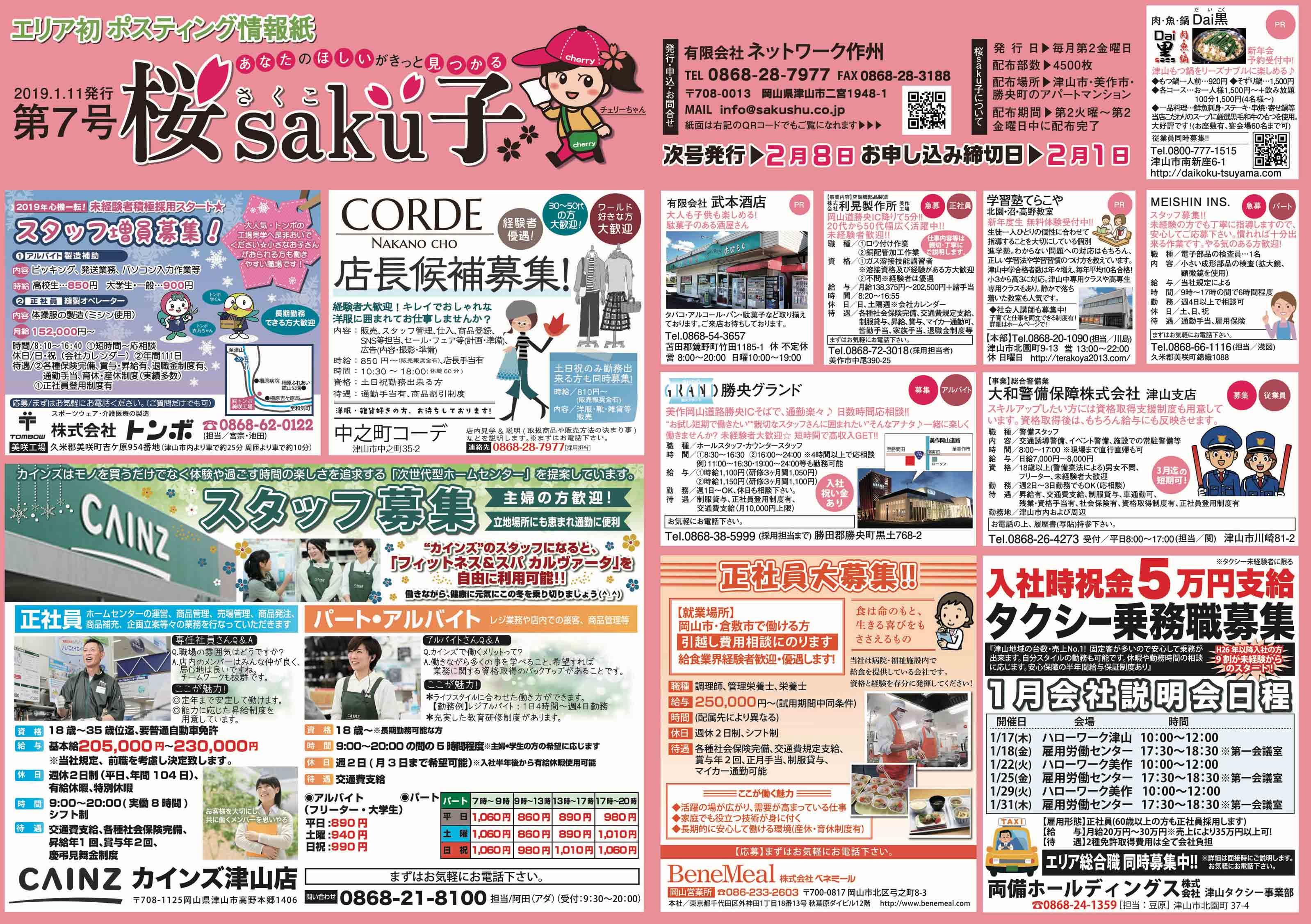 桜saku子0107[1-2]_FRONT_pj190107-0001000001
