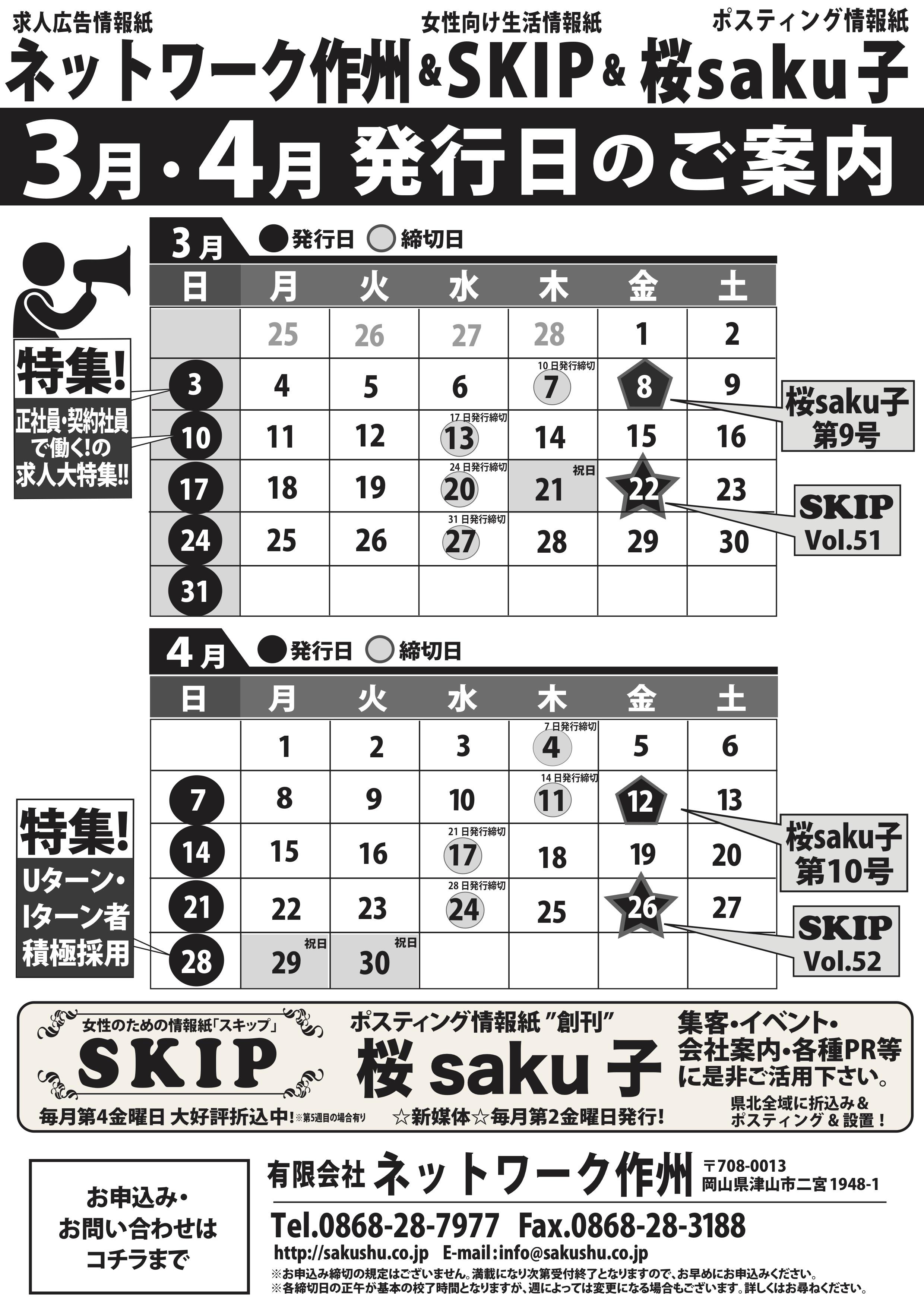 2019_3-4予定表A4