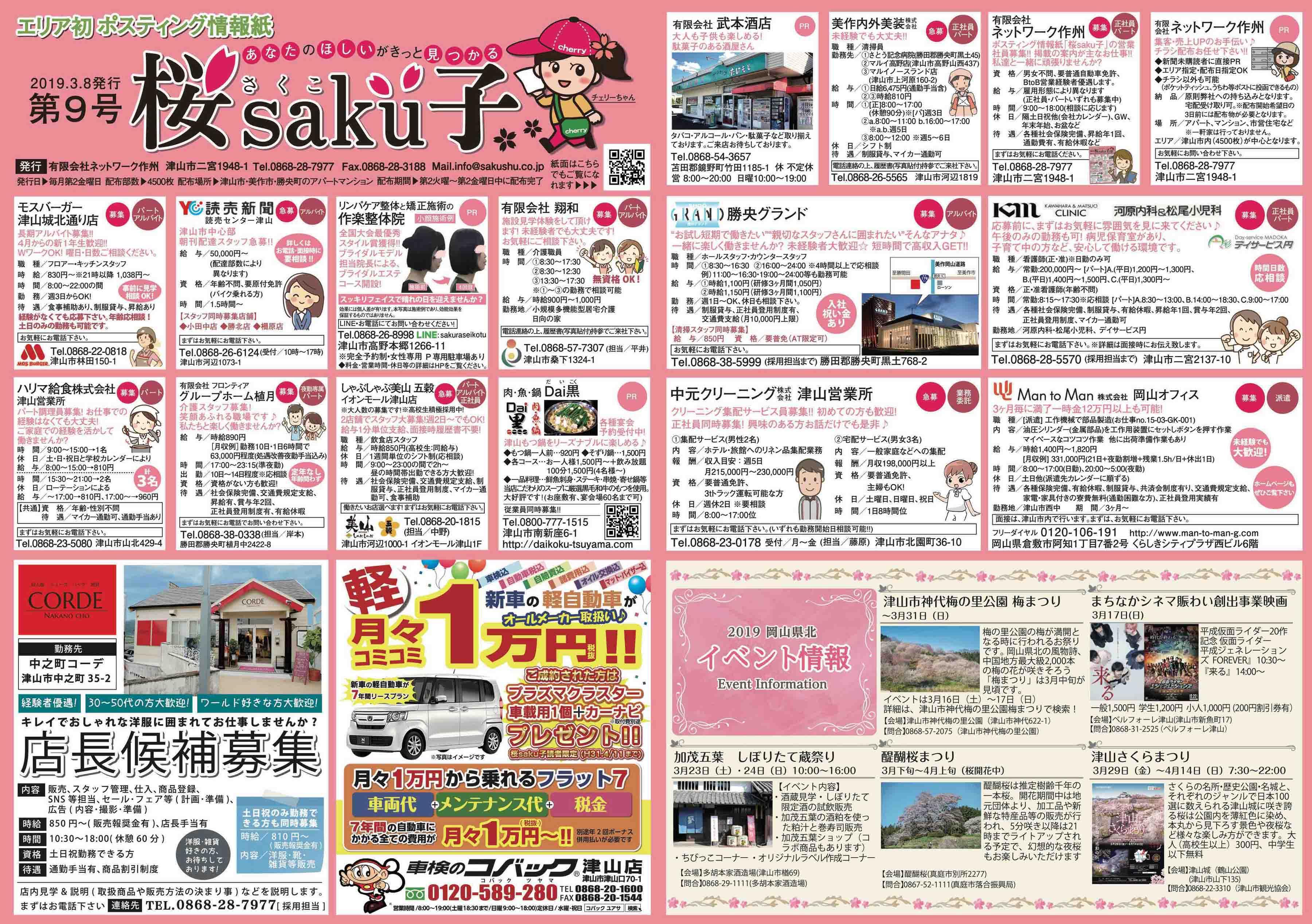 桜子0304[1-2]_FRONT_pj190304-0001000001