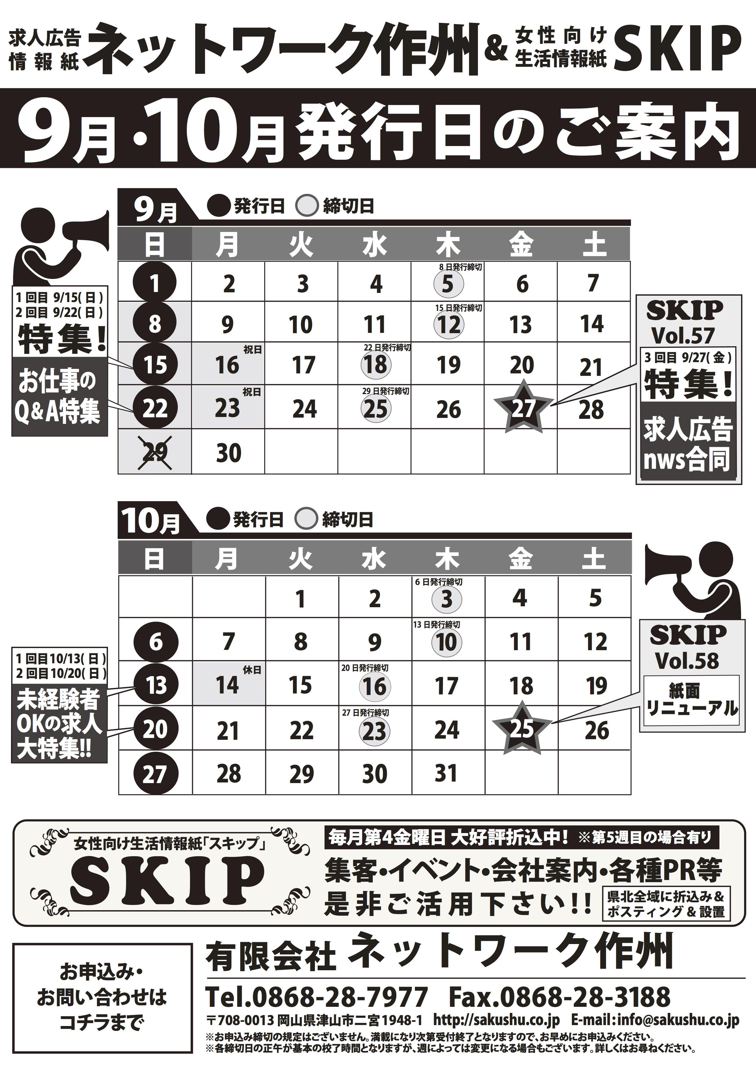 2019_9-10予定表A4