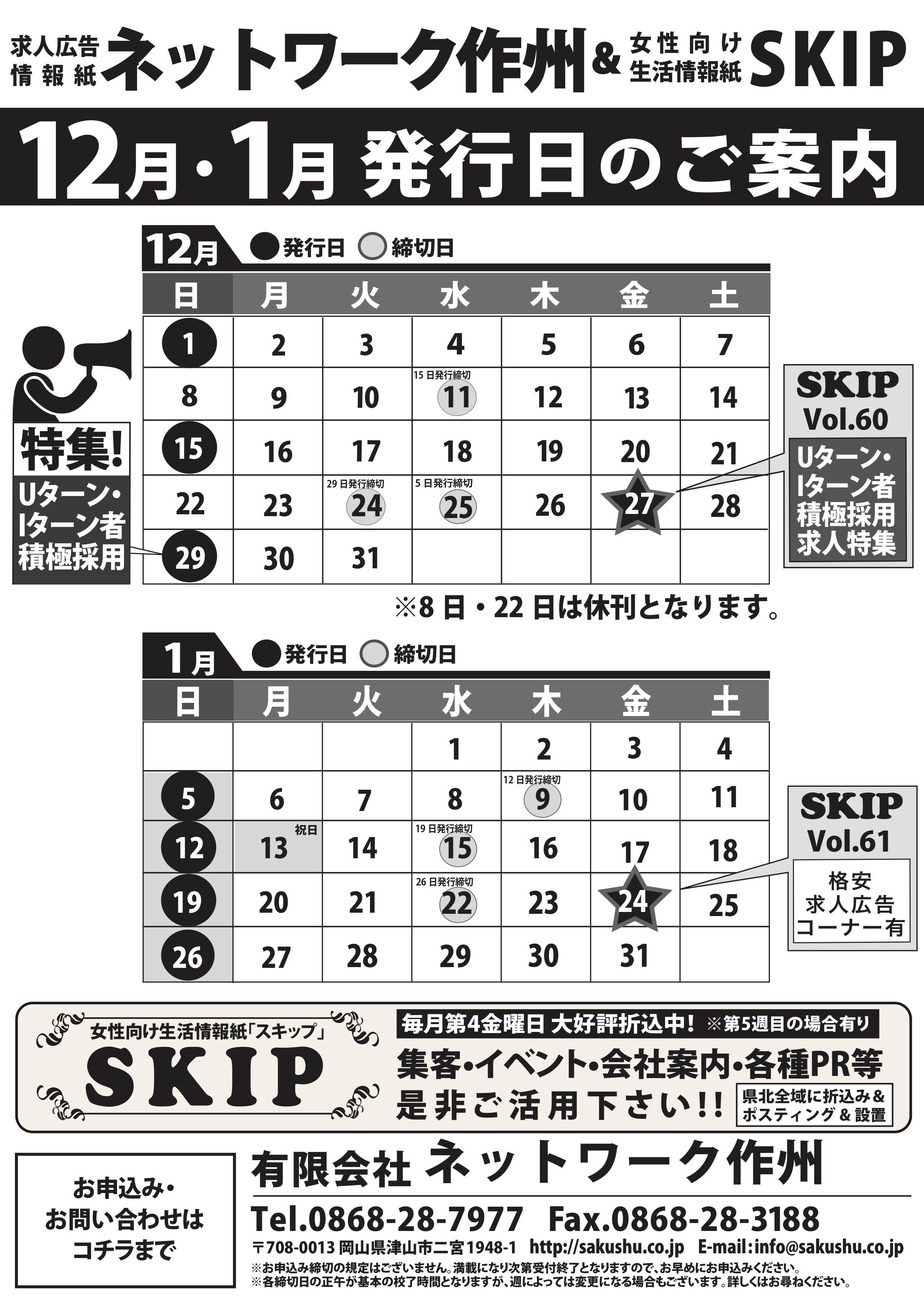 2019_12-2020_1予定表A4