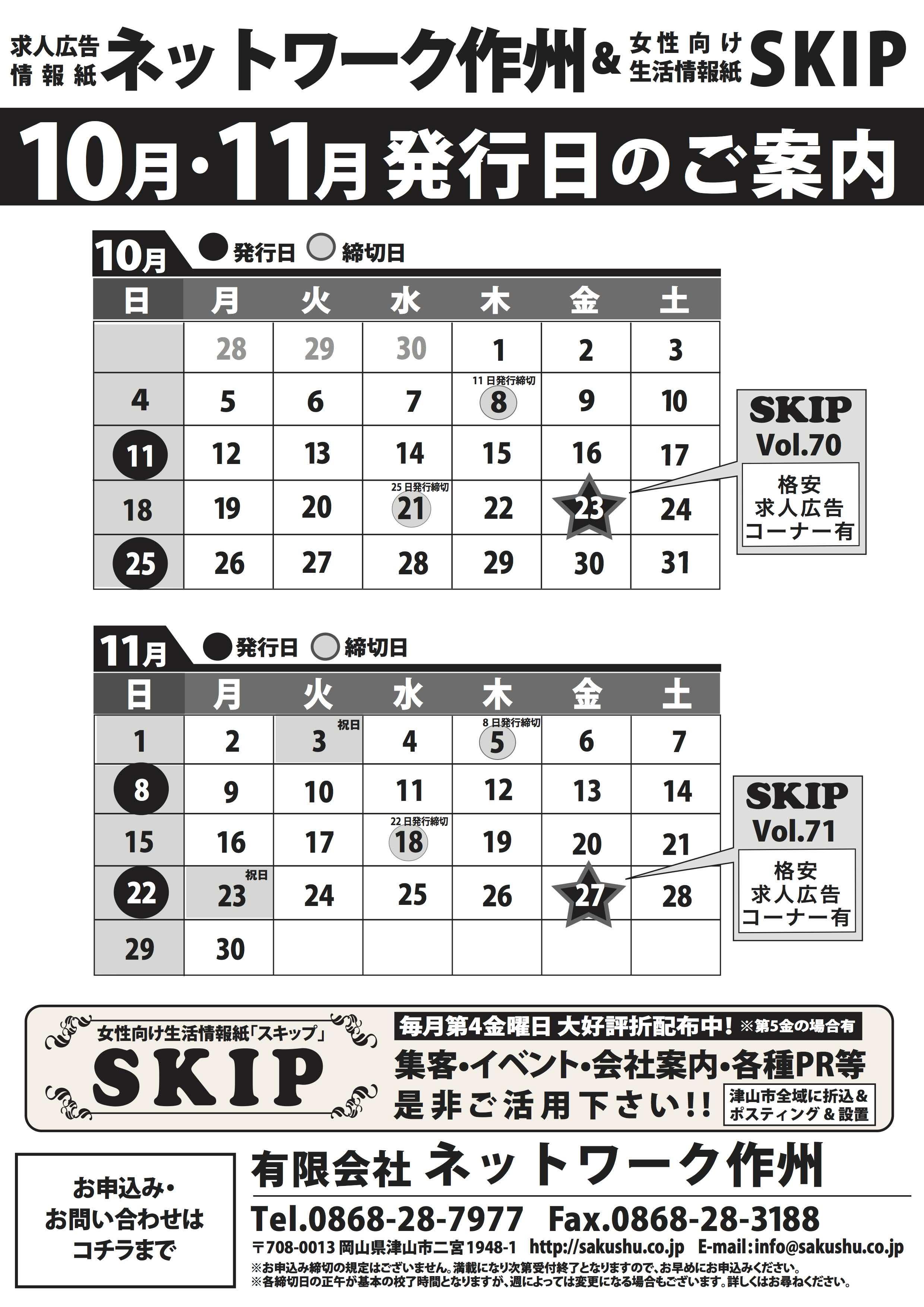 2020_10-_11予定表A4